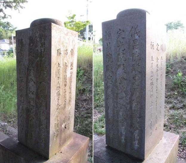 土屋惣蔵墓(南アルプス市徳永)
