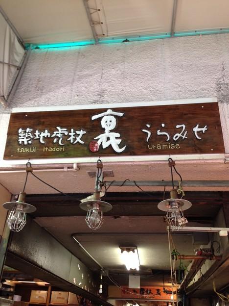築地虎杖裏店 (築地市場、場外)