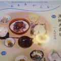かつら(漁師丼御膳メニュー6)
