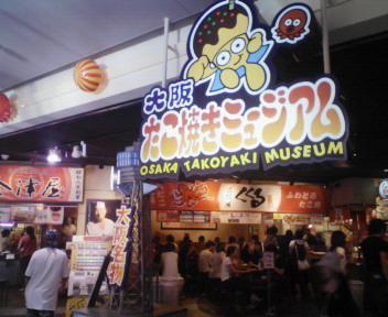 18番(たこ焼きミュージアム1)