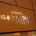三尺三寸箸(入口1)