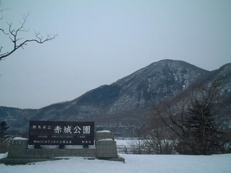 akagiyama1