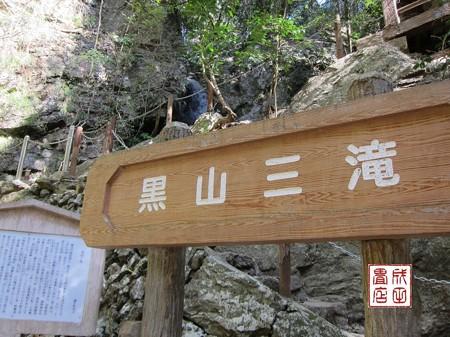 黒山三滝14