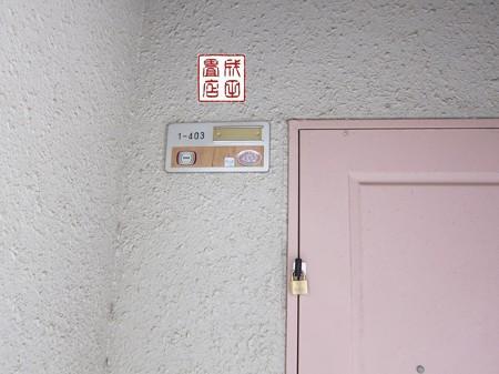 倉松1-403号室01