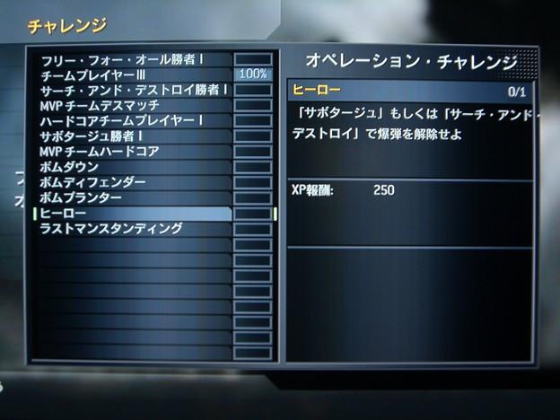 オペレーション・チャレンジ-ヒーロー