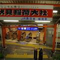 Photos: 稲荷駅