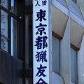 Photos: 東京都猟友会