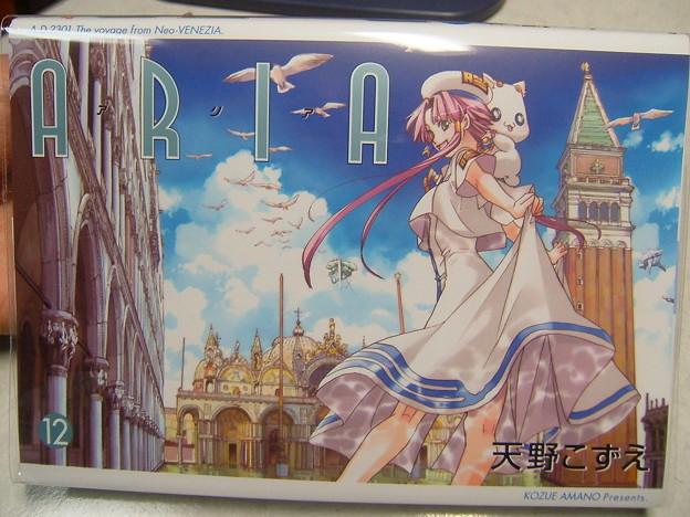 ARIA 12巻