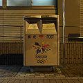 Photos: 長野五輪ポスト