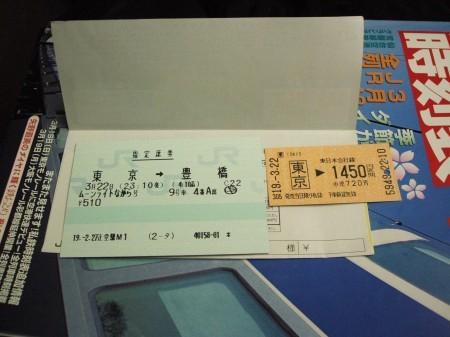 18きっぷを無駄に消費しないためにも、小田原までの乗車券を買っておく必要がある