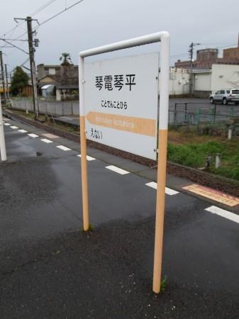琴平駅の駅名表