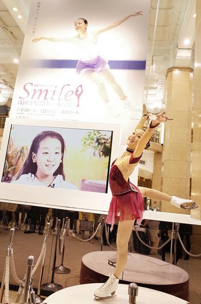 浅田真央~smile~