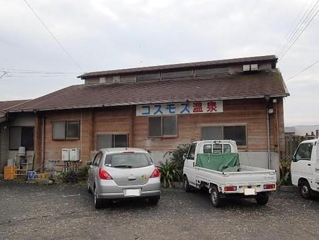 25 11 宮崎 コスモス温泉 3
