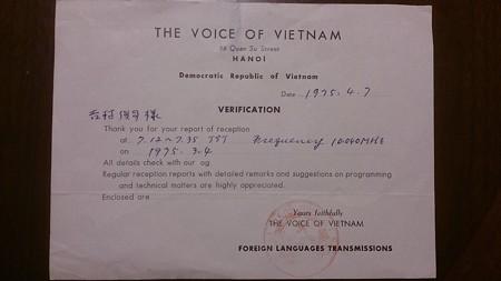 ベトナムの声 ベリレター