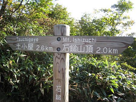 石鎚山から土小屋への縦走路