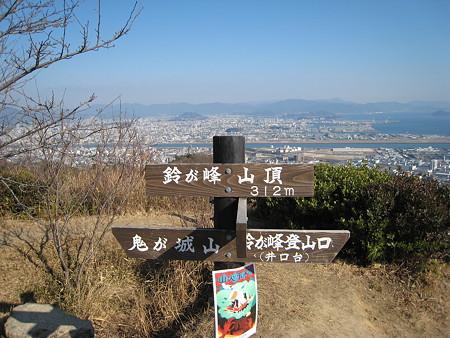 鈴ヶ峯山頂