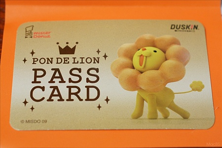 PON DE LION PASS CARD